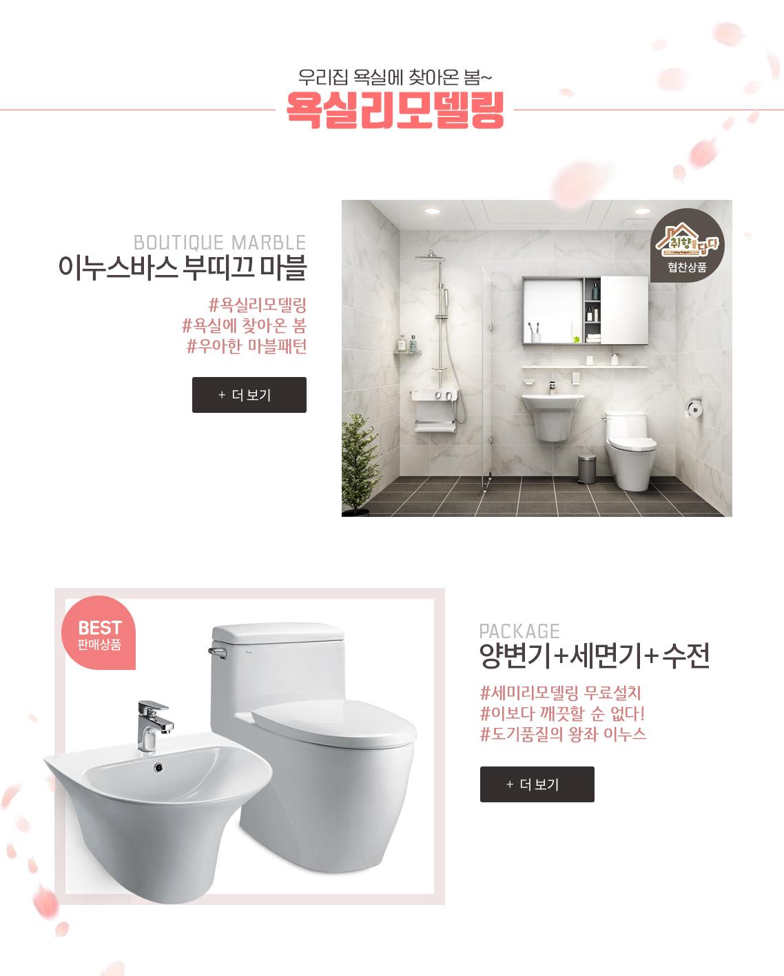 욕실리모델링 상품소개