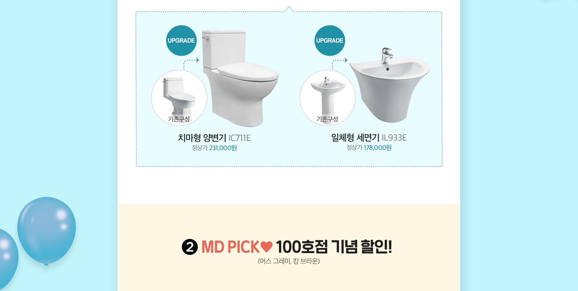 양변기, 세면기 업그레이드 혜택상품 4종