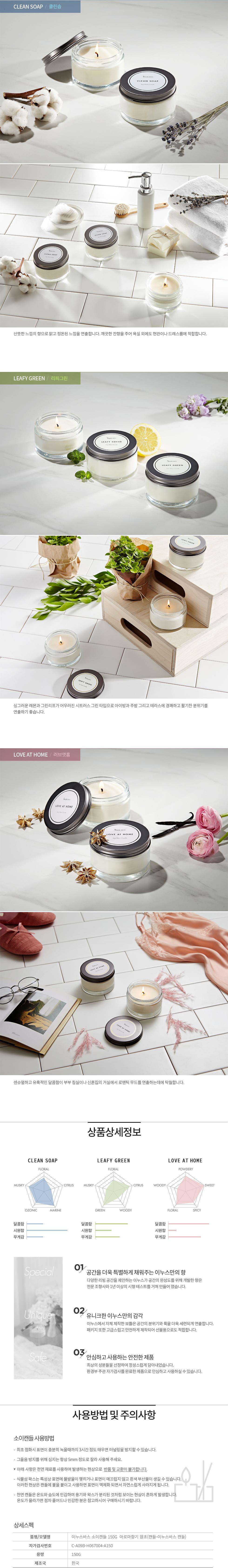이누스향 상품소개