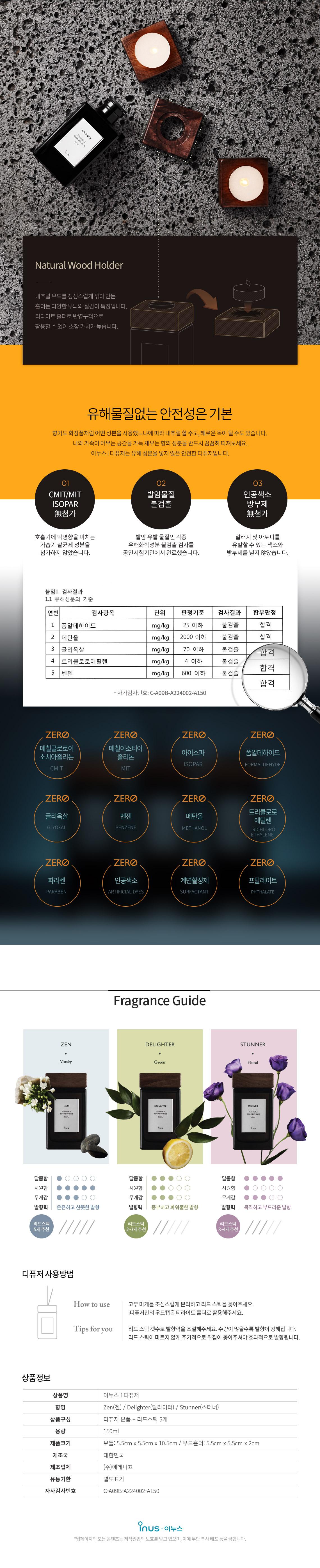 i디퓨저 상품소개