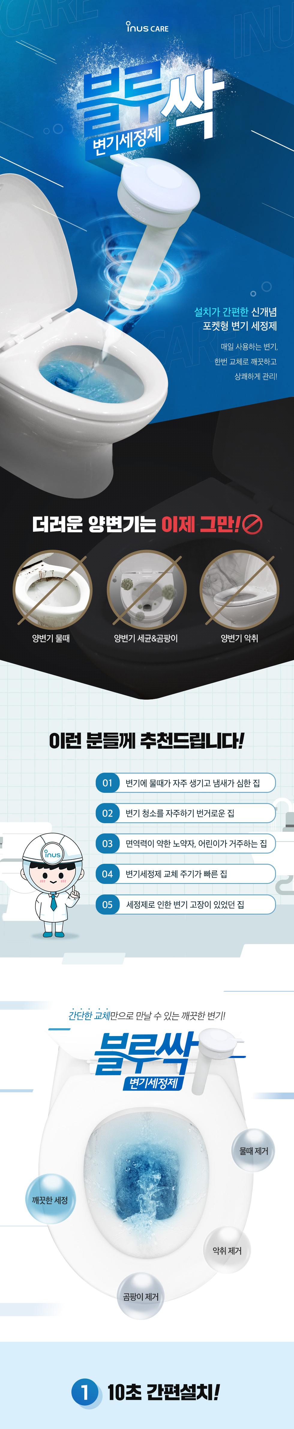 블루싹 변기세정제 제품소개