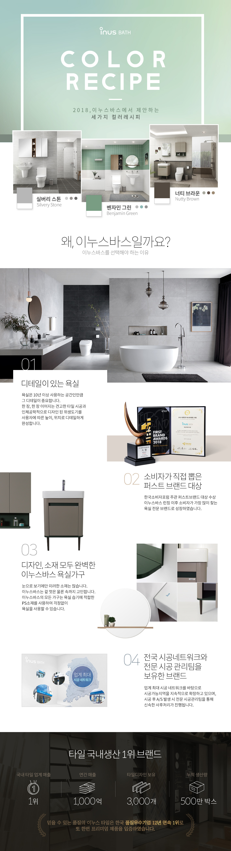 이누스바스 욕실리모델링 소개