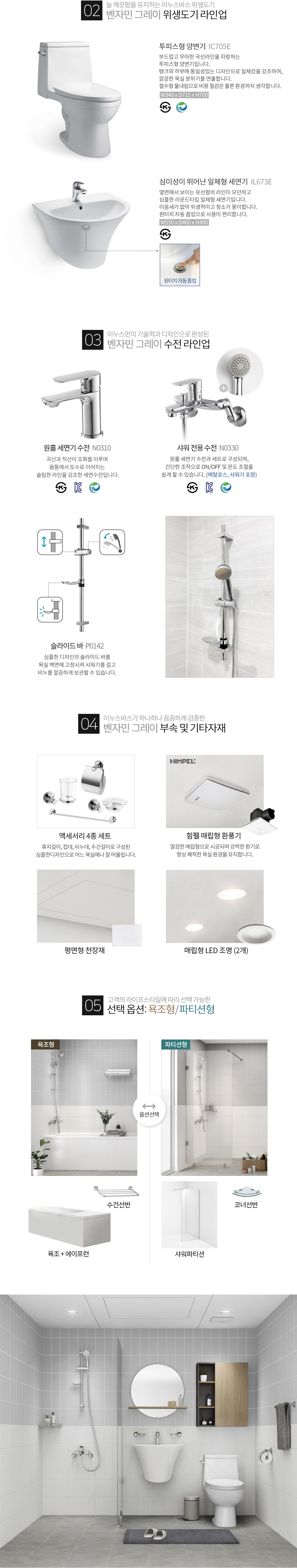 벤자민그레이 상품소개