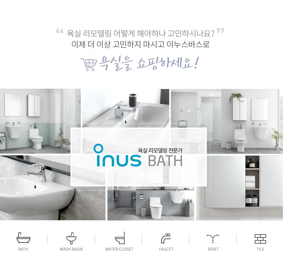 이누스바스 소개