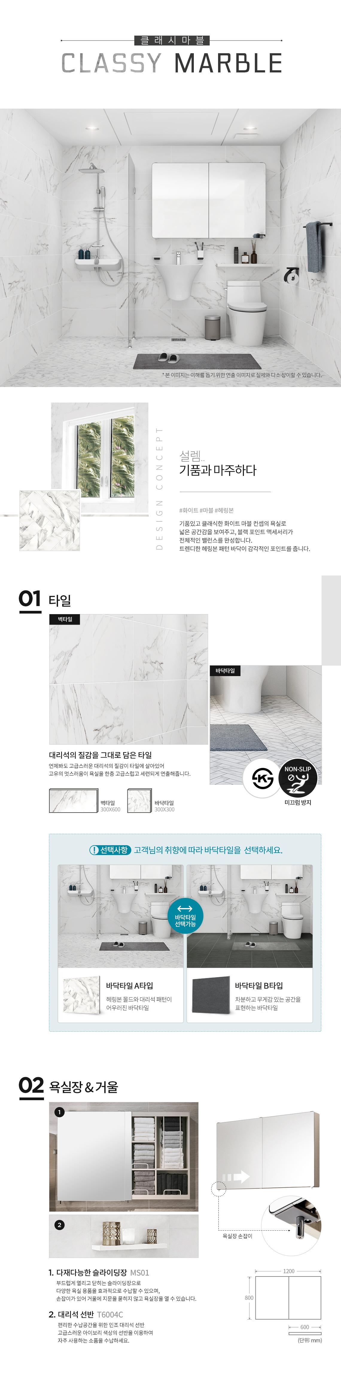 클래시마블 상품소개