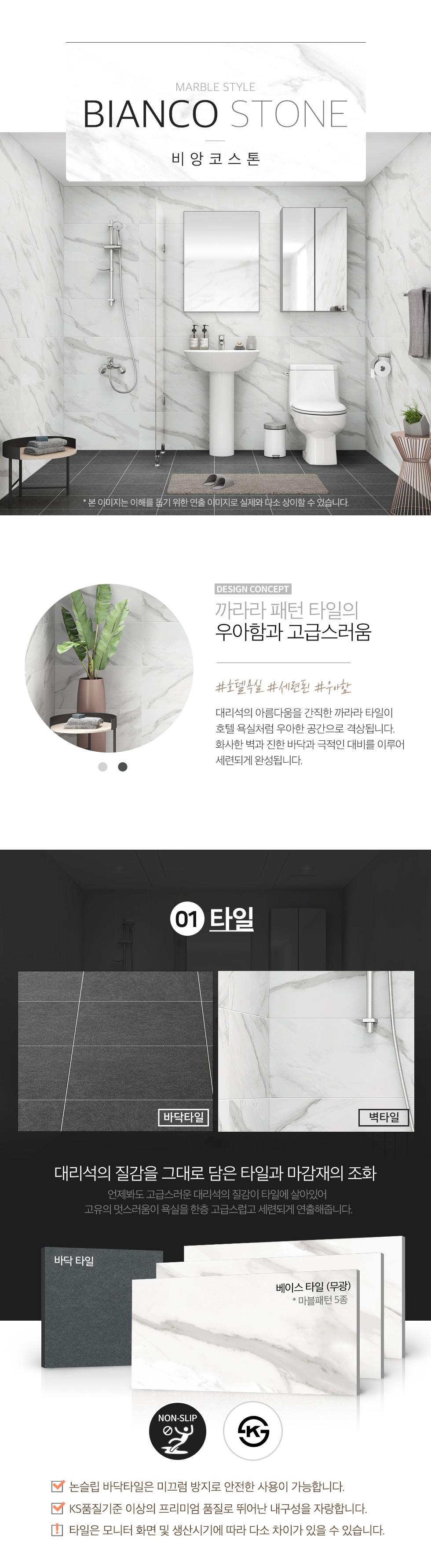 비앙코스톤 패키지소개01