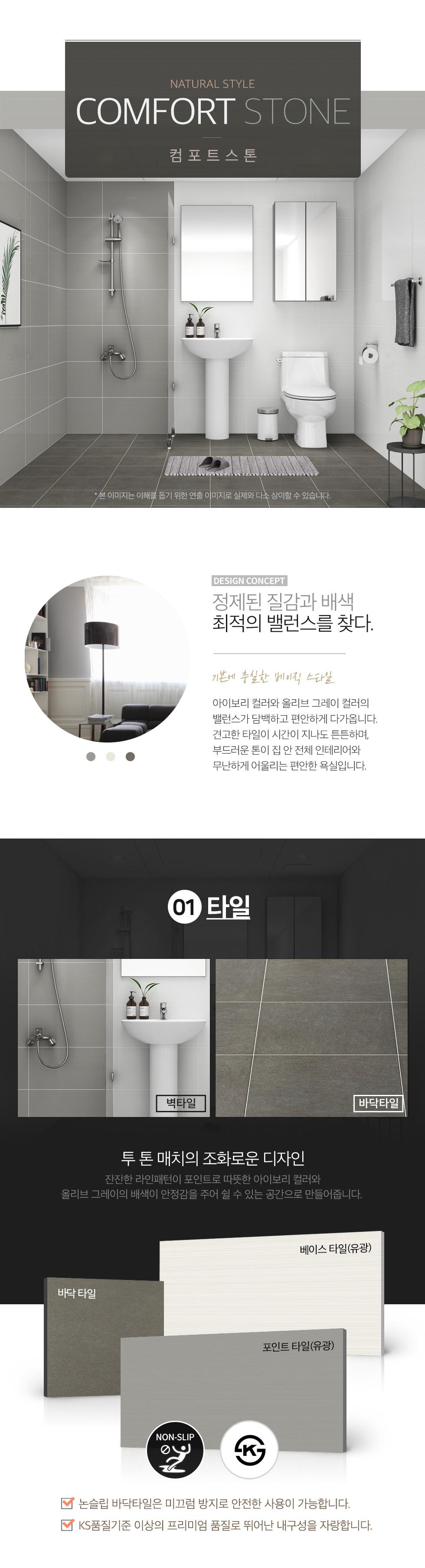 컴포트스톤 패키지소개01
