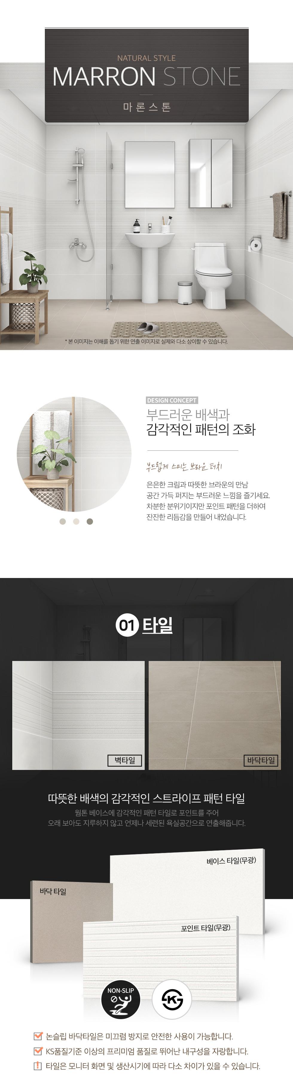 마론스톤 패키지소개01