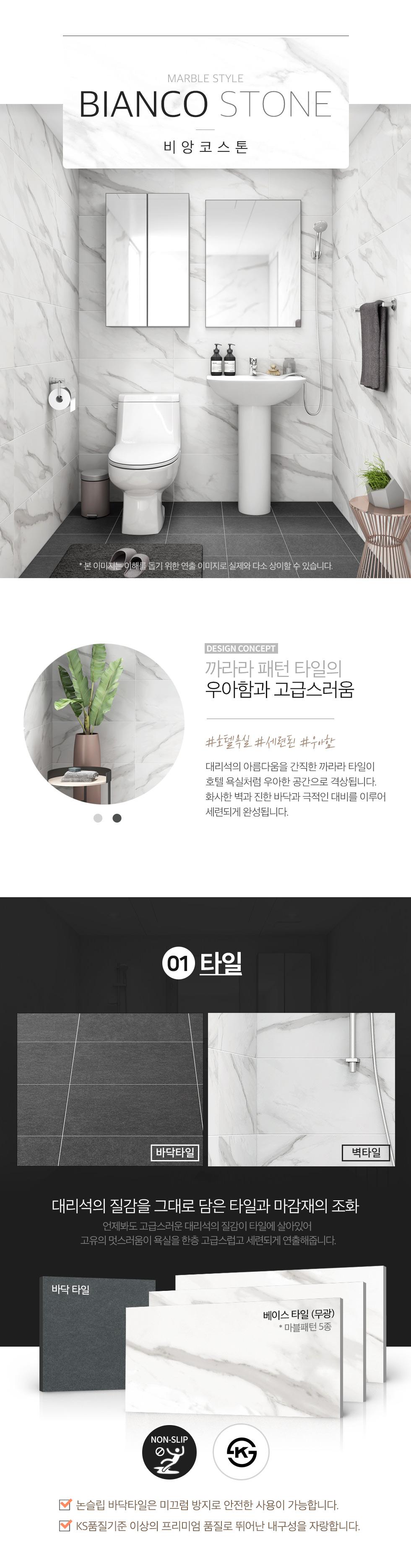 비앙코스톤 부부욕실 소개01