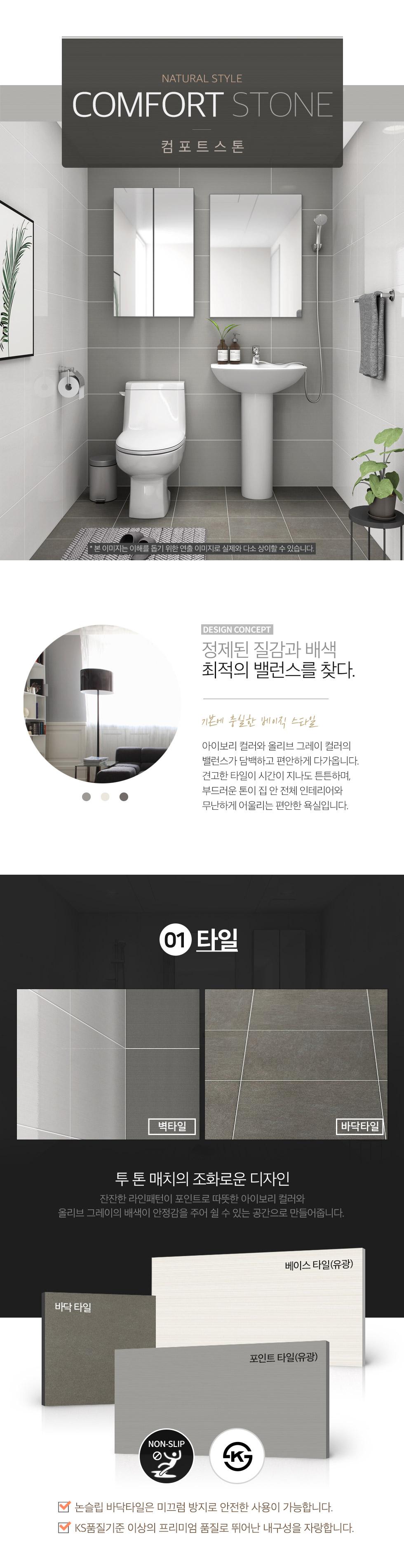 컴포트 스톤 부부욕실 소개01