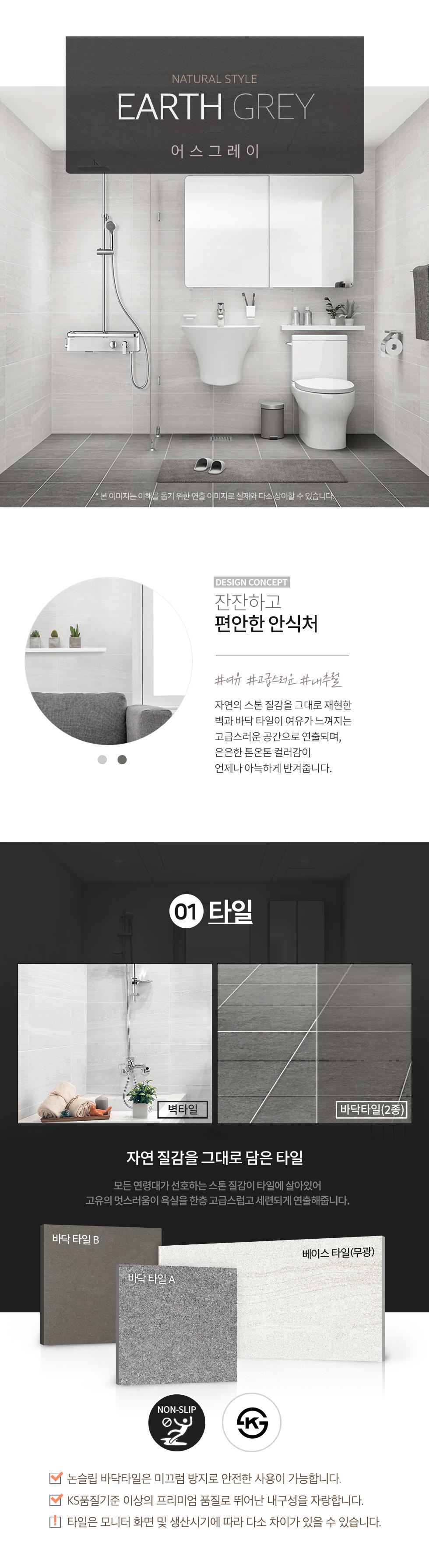 어스그레이 패키지소개01