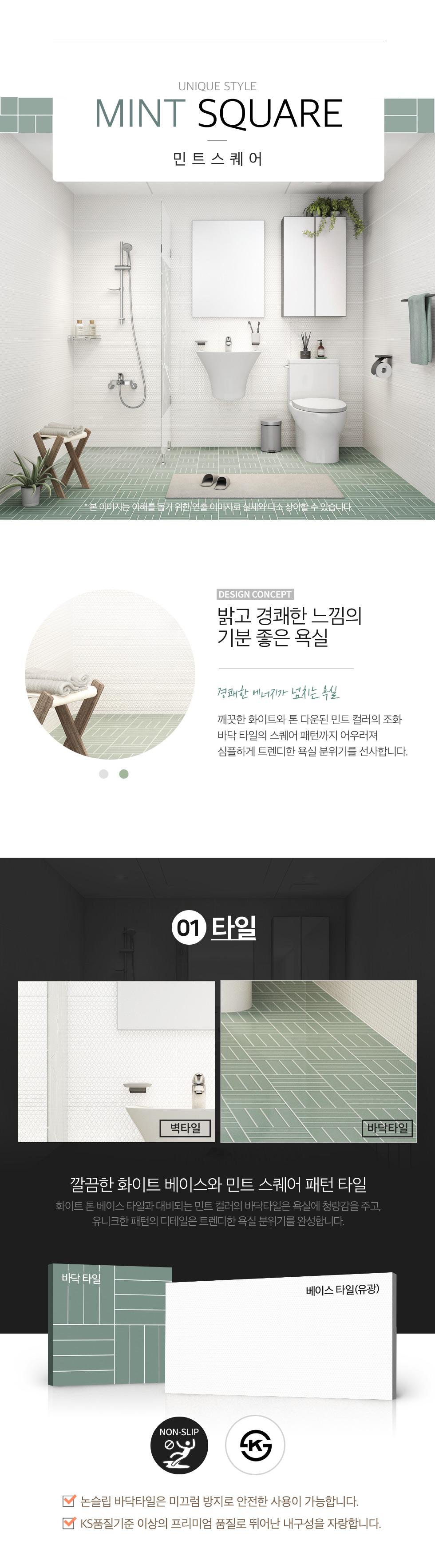 민트스퀘어 패키지소개01