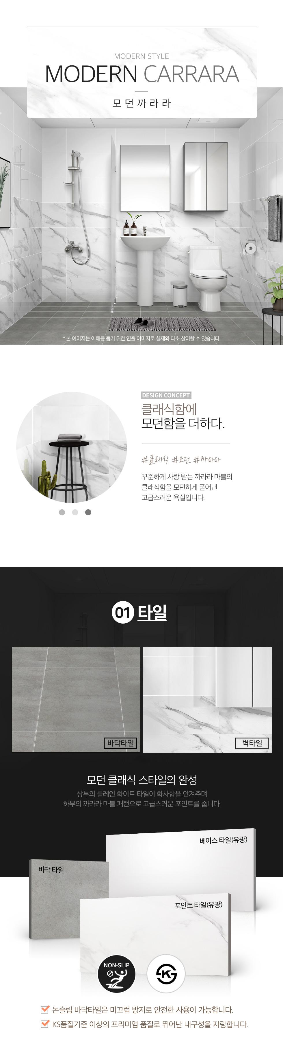 모던까라라 패키지소개01