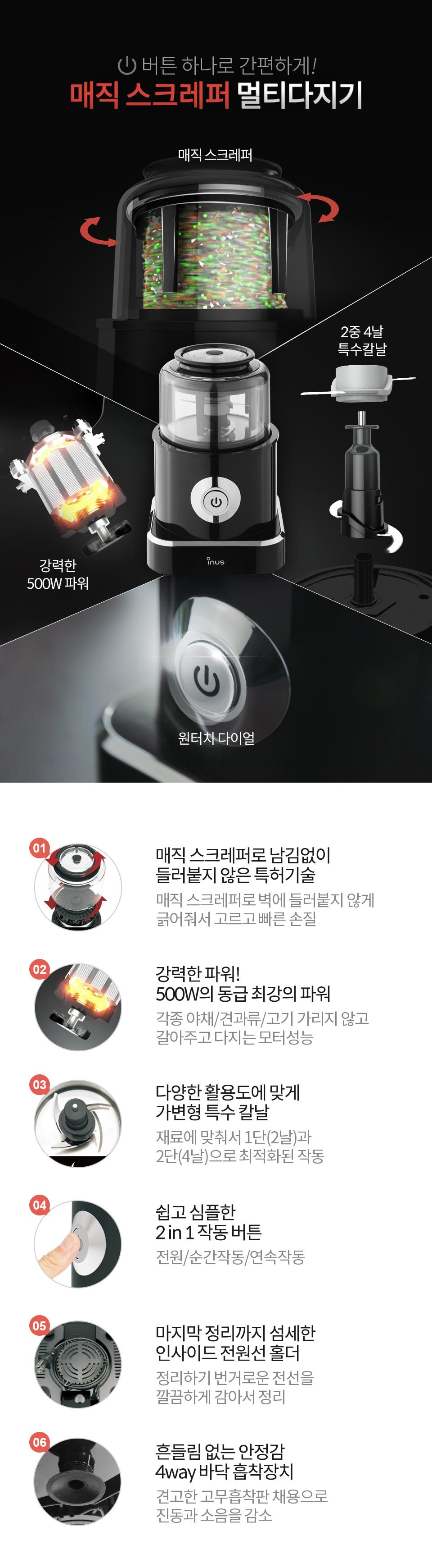이누스 멀티다지기 소개